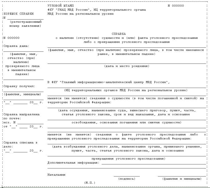 Инструкцией о порядке предоставления гражданам справок о наличии отсутствии у них судимости